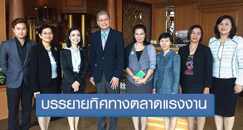 สถานการณ์ตลาดแรงงานและการเตรียมความพร้อมแรงงานไทยในอนาคต