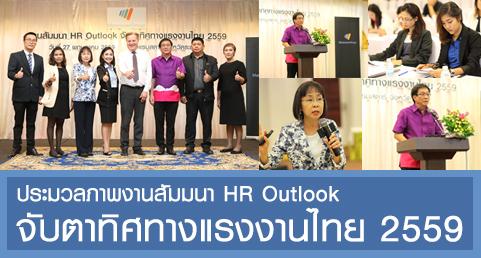 ประมวลภาพงานสัมมนา HR Outlook: จับตาทิศทางแรงงานไทย 2559