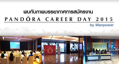 พบกับภาพบรรยากาศการสมัครงาน Pandora Career Day2015 by Manpower