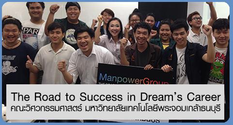 The Road to Success in Dream's Careerคณะวิศวกรรมศาสตร์ มหาวิทยาลัยเทคโนโลยีพระจอมเกล้าธนบุรี